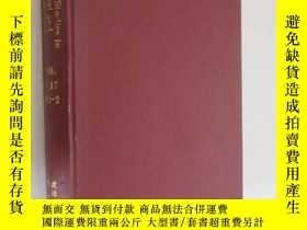 二手書博民逛書店Historical罕見Studies in The Pnysi