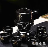 功夫茶具套裝懶人石磨全自動組合整套旋轉出水個性創意家用泡茶器 ys6067『毛菇小象』