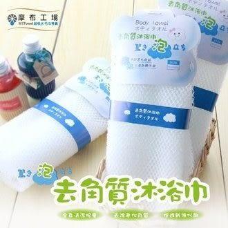 去角質沐浴巾/搓背巾/洗澡巾/刷背巾/擦澡巾