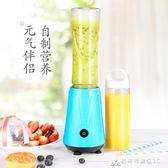榨汁機家用迷你學生水果便攜式小型多功能炸果汁榨汁杯  酷斯特數位3C YXS 220V