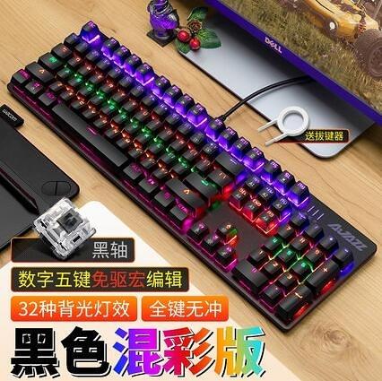 鍵盤 戰警電競游戲機械鍵盤青軸黑軸紅軸茶軸104鍵電腦臺式筆記本有線【快速出貨八折下殺】