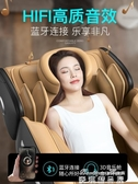 按摩椅 按摩椅家用智慧頸椎全身全自動沙發小型豪華零重力太空艙多功能YYJ 雙十二免運
