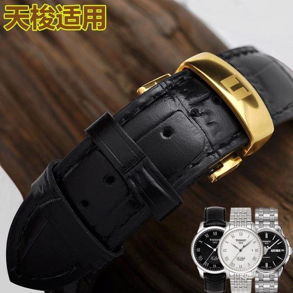 手錶帶手錶皮質蝴蝶扣皮帶配件代用魅時原裝力洛克俊雅1853天梭男錶錶帶