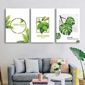 1副 客廳綠植裝飾畫現代餐廳沙發背景墻掛畫清新藝術墻畫【雲木雜貨】