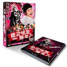 重金搖滾雙面人DVD 松山健一/松雪泰子