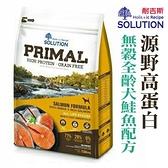 ◆MIX米克斯◆耐吉斯源野高蛋白系列 無穀全齡犬鮭魚配方 16磅