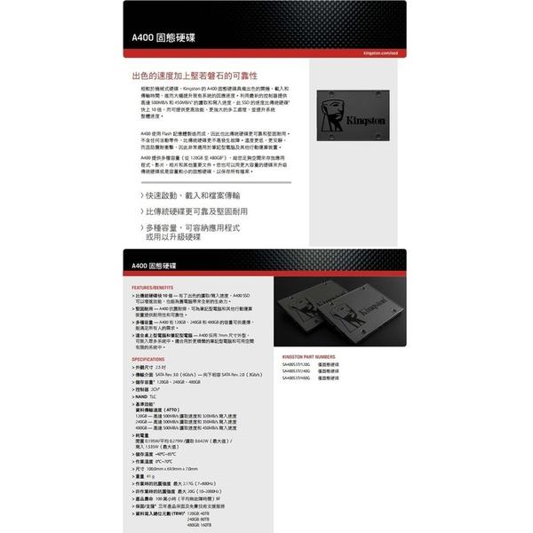 新風尚潮流 【SA400S37/1920G】 金士頓 固態硬碟 A400 SSD 1920GB SATA3 讀500MB/s