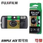 富士 FUJIFILM 一次性即可拍傻瓜相機 SIMPLE ACE 感光度400 27張 ISO400 即可拍 可傑