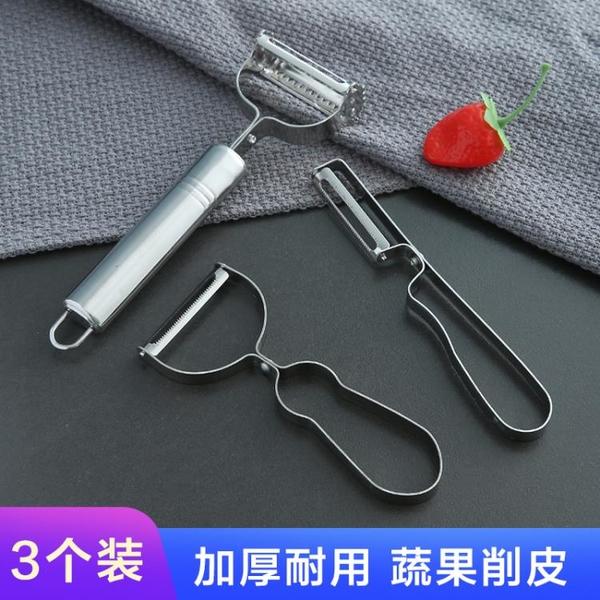 家用刀具刨刀土豆刮皮刀瓜刨削皮器廚房多功能水果刀