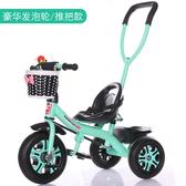 兒童自行車 兒童三輪車腳踏車1-3-2-6歲大號寶寶手推車自行車童車小孩玩具車【免運直出】
