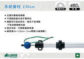 ||MyRack|| 日本LOGOS 系統營柱 230cm 90~230cm 28階段調整長度 No.71902600