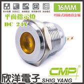 16mm銅鍍鉻金屬平面指示燈(焊線式) DC24V / S16041-24V  藍、綠、紅、白、橙色光自由選購