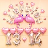 創意求婚禮新婚房布置用品婚慶情人節火烈鳥裝飾字母鋁膜氣球套餐wy