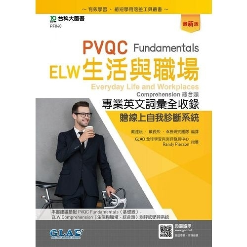 PVQC ELW生活與職場專業英文詞彙全收錄Fundamentals贈線上自我診斷系統(最新版)