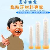 磨牙套 蛀牙修復自補牙洞補牙縫有洞自己堵自制-全館免運