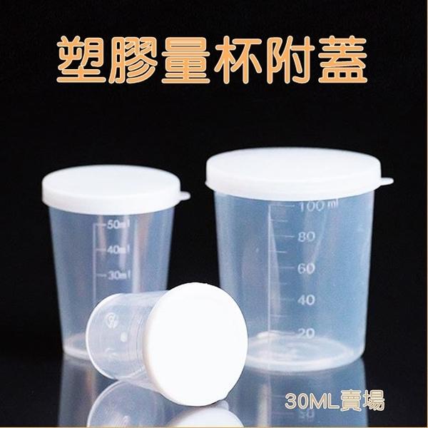 30ML量杯 帶蓋量杯 實驗量杯 塑膠量杯 帶刻度 密封好裝 刻度清晰