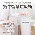 米家 有品 拓牛 智能 垃圾桶 T1 智慧 自動 開蓋 打包 自動封袋 15.5L 大容量