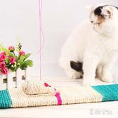 貓玩具天然劍麻繩波波貓抓板帶劍麻鼠磨爪 SH543『美鞋公社』
