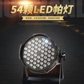 ktv閃光燈54顆3w大功率led全彩閃光帕酒吧婚慶燈 JD4988【3C環球數位館】-TW