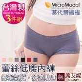 莫代爾低腰蕾絲內褲 台灣製造 No.2770 (3件組)-席艾妮SHIANEY