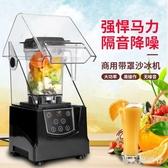 帶罩220V沙冰機商用奶茶店靜音帶罩隔音冰沙機刨碎冰攪拌榨果汁料理機 FF1292【男人與流行】