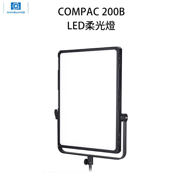 【EC數位】Nanguang 南冠 Compac 200B 雙色溫平板燈 200C 影視燈 補光燈 攝影燈 棚拍