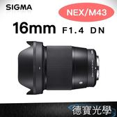 SIGMA SIGMA 16mm F1.4 DC DN Contemporary  NEX E m43 mount 恆伸公司貨