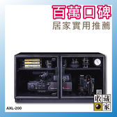 【防潮箱】收納防潮【收藏家】  163公升 大型除濕主機專業電子防潮箱 AXL-200 (單眼專用/防潮盒)