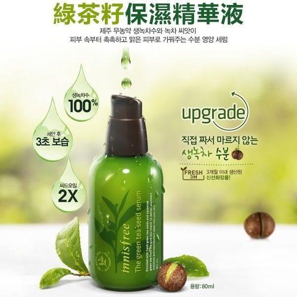 innisfree 綠茶籽保濕精華液 80ml
