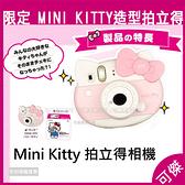 拍立得 Fujifilm instax mini 40周年限定款 HELLO KITTY 平輸 保固一年 內含限量kitty底片