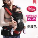 [現貨+預購] 迪士尼腰凳寶寶嬰兒揹巾 前抱式兒童腰凳背帶四季多功能 小孩背帶 (米奇現貨)
