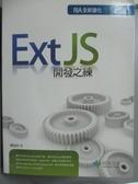 【書寶二手書T9/電腦_YGW】Ext JS開發之練_鐘協良