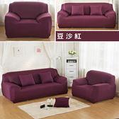 【巴芙洛】高彈力萬用 超柔四季彈性沙發套-三人(豆沙紅)沙發套 沙發罩 椅套 全包 素面 素色