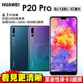 HUAWEI P20 Pro 6.1吋 6G/128G 贈側翻皮套+12000行動電源+9H玻璃貼 八核心 智慧型手機 0利率 免運費