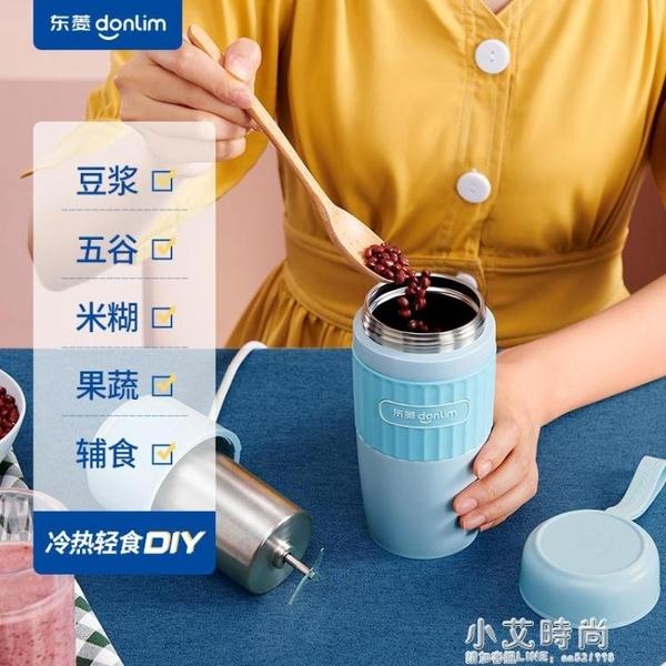 東菱豆漿機迷你小型多功能家用破壁輕食杯免過濾免煮1單2人米糊機 小艾時尚NMS
