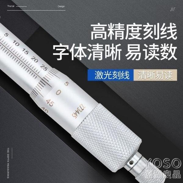 游標卡尺 成量外徑千分尺0-25-50-75mm高精度0.001螺旋測微器測厚儀分厘卡 618大促銷YJT