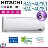 【信源】8坪【HITACHI 日立 冷暖變頻一對一分離式冷氣】RAS-40YK1+RAC-40YK1