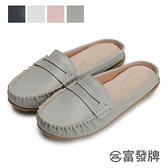 【富發牌】柔軟清新素面穆勒鞋-白/藍/灰/粉 1PL144