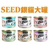 PRO毛孩王【單罐】SEEDS 惜時 特級 大銀 貓罐 特級銀 貓罐頭170g