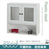 《固的家具GOOD》225-09-AX (塑鋼材質)2.2尺浴室吊櫃-白色