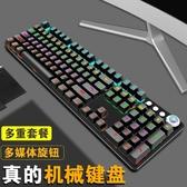鍵盤 蒸汽朋克復古真機械鍵盤滑鼠套裝青軸電腦游戲筆電電競87/104鍵有線臺式鍵鼠外設