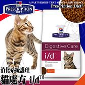 四個工作天出貨除了缺貨》美國Hills希爾思》貓處方i/d消化系統護理配方4磅1.81kg/包