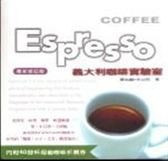 (二手書)Espresso義大利咖啡實驗室