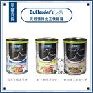 Dr.Clauder's克勞德博士[主食貓罐,3種口味,400g,德國製](單罐)