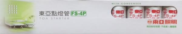 【燈王的店】東亞起動器4P(10入) ☆ FS-4P