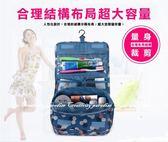 【花色吊掛包】韓系多功能旅行防水 收納袋  盥洗包 洗漱包 化妝包 收納包 衣物包