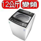 SAMPO聲寶【ES-HD12B(W1)】12公斤單槽變頻洗衣機