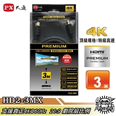 PX大通 HD2-3MX 4K60Hz超高畫質PREMIUM特級高速HDMI 2.0編織影音傳輸線【Sound Amazing】