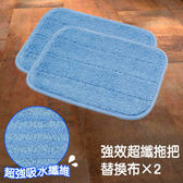 ~真心良品~舞水痕強效超纖拖把替換布×2