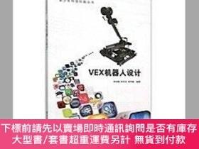 簡體書-十日到貨 R3YY【VEX機器人設計】 9787302412595 清華大學出版社 作者:作者:鄭劍春,朱